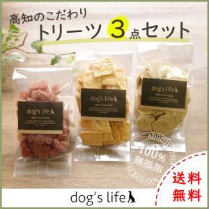 犬用 オリジナル トリーツ3点セット おやつ 無添加 国産 ポイント消化 送料無料