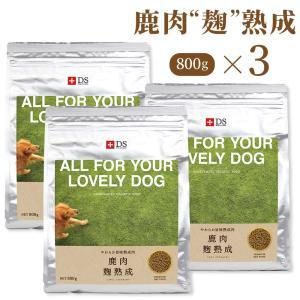 DOGSTANCE 鹿肉 麹熟成 800g×3袋セット (鹿...