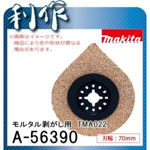 マキタ モルタル剥がし用 [ A-56390 ] 70mm / TMA022|doguya-risaku