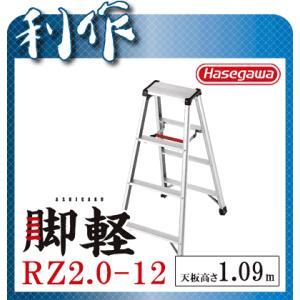【法人名明記/代引不可】 長谷川工業 脚立 脚軽 [ RZ2.0-12 ]4段(天板含) doguya-risaku
