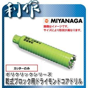 ミヤナガ 170mm 乾式ブロック用ドライモンドコアドリル PCB170C カッターのみ|doguya-risaku