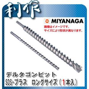 ミヤナガ 12.5mmデルタゴンビット SDS-プラス DLSDS12561 ロングサイズ|doguya-risaku