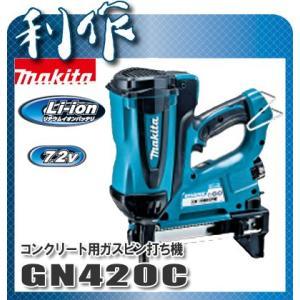 マキタ 充電式コンクリート用ガスピン打ち機 [ GN420C ] 7.2V(1.0Ah)セット品 doguya-risaku