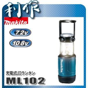 マキタ 充電式LEDランタン [ ML102 ] 7.2V10.8V本体のみ / (バッテリ、充電器なし)|doguya-risaku