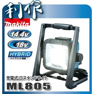 マキタ 充電式LEDスタンドライト [ ML805 ] 14.4V18V本体のみ / (バッテリ、充電器なし)|doguya-risaku