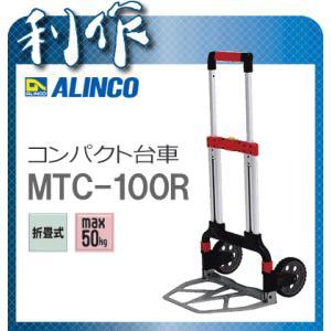 アルインコ   コンパクト台車(折りたたみ式)   MTC-100R|doguya-risaku