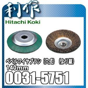 ハイコーキ(日立工機) ベベルワイヤブラシ 0031-5751 140mm用 穴式 より線|doguya-risaku