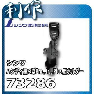 シンワ測定 73286 ハンディ墨つぼ用ホルダー Pro , Jr.  , Plus