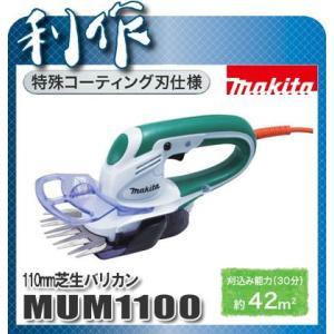 マキタ 芝生バリカン 110mm [ MUM1100 ] 100V doguya-risaku