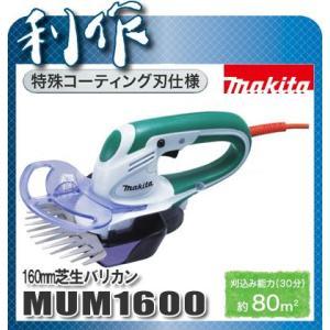 マキタ 芝生バリカン 160mm [ MUM1600 ] 100V doguya-risaku
