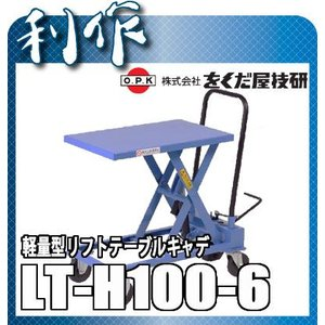 をくだ屋技研 リフトテーブルキャデ LT-H100-6|doguya-risaku