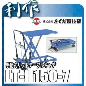 をくだ屋技研 リフトテーブルキャデ LT-H150-7|doguya-risaku