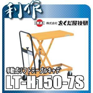 をくだ屋技研 リフトテーブルキャデ LT-H150-7S|doguya-risaku