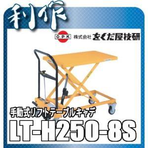 をくだ屋技研 リフトテーブルキャデ LT-H250-8S|doguya-risaku