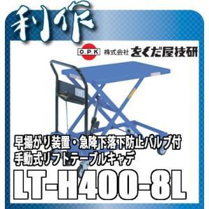 をくだ屋技研 リフトテーブルキャデ LT-H400-8L|doguya-risaku