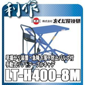 をくだ屋技研 リフトテーブルキャデ LT-H400-8M|doguya-risaku