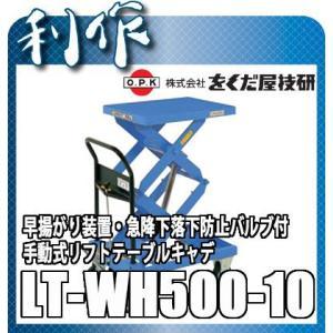 をくだ屋技研 リフトテーブルキャデ LT-WH500-10|doguya-risaku