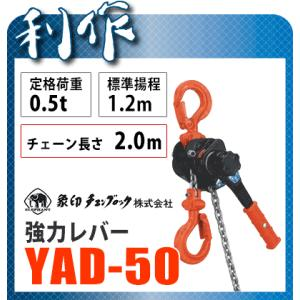 象印チェンブロック 強力レバー YAD-50 2.0m|doguya-risaku