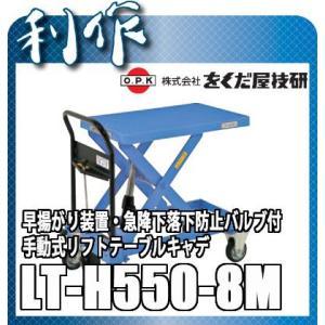 をくだ屋技研 リフトテーブルキャデ LT-H550-8M|doguya-risaku