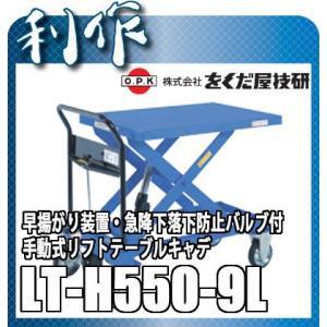 をくだ屋技研 リフトテーブルキャデ LT-H550-9L|doguya-risaku
