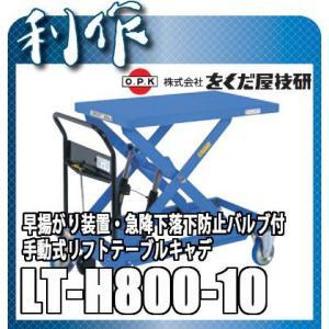 をくだ屋技研 リフトテーブルキャデ LT-H800-10|doguya-risaku