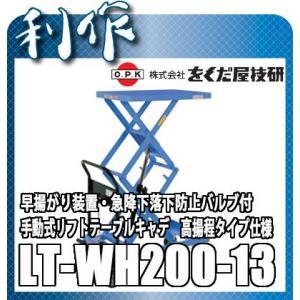 をくだ屋技研 リフトテーブルキャデ  LT-WH200-13|doguya-risaku