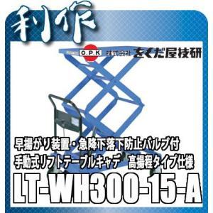 をくだ屋技研 リフトテーブルキャデ  LT-WH300-15A|doguya-risaku