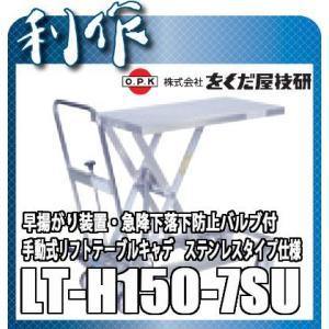 をくだ屋技研 リフトテーブルキャデ LT-H150-7SU|doguya-risaku