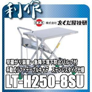 をくだ屋技研 リフトテーブルキャデ LT-H250-8SU|doguya-risaku