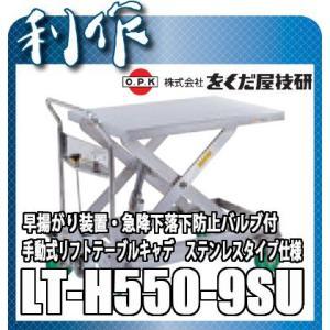 をくだ屋技研 リフトテーブルキャデ LT-H550-9SU|doguya-risaku