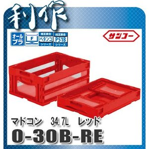 【サンコー】折りたたみコンテナ マドコン《O-30B-RE(レッド)/559050》34.7L|doguya-risaku
