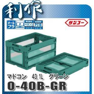 【サンコー】折りたたみコンテナ マドコン《O-40B-GR(グリーン)/559040》43.1L|doguya-risaku