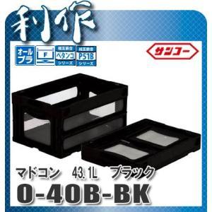【サンコー】折りたたみコンテナ マドコン《O-40B-BK(ブラック)/559040》43.1L|doguya-risaku