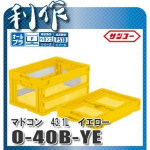 【サンコー】折りたたみコンテナ マドコン《O-40B-YE(イエロー)/559040》43.1L|doguya-risaku