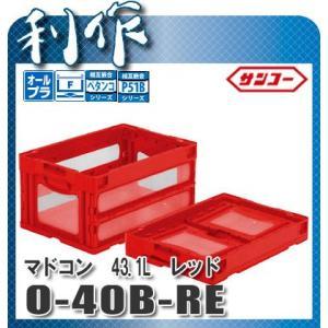 【サンコー】折りたたみコンテナ マドコン《O-40B-RE(レッド)/559040》43.1L|doguya-risaku