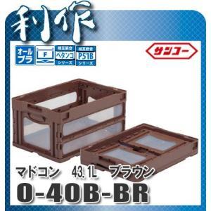 【サンコー】折りたたみコンテナ マドコン《O-40B-BR(ブラウン)/559040》43.1L|doguya-risaku