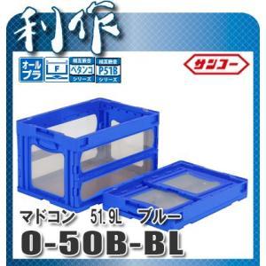 【サンコー】折りたたみコンテナ マドコン《O-50B-BL(ブルー)/559010》51.9L|doguya-risaku