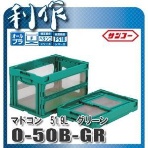 【サンコー】折りたたみコンテナ マドコン《O-50B-GR(グリーン)/559010》51.9L|doguya-risaku