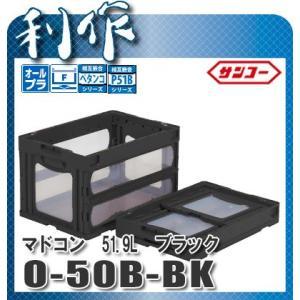 【サンコー】折りたたみコンテナ マドコン《O-50B-BK(ブラック)/559010》51.9L|doguya-risaku