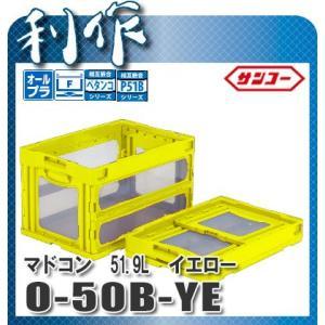 【サンコー】折りたたみコンテナ マドコン《O-50B-YE(イエロー)/559010》51.9L|doguya-risaku