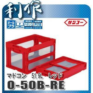 【サンコー】折りたたみコンテナ マドコン《O-50B-RE(レッド)/559010》51.9L|doguya-risaku