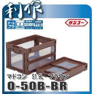 【サンコー】折りたたみコンテナ マドコン《O-50B-BR(ブラウン)/559010》51.9L|doguya-risaku