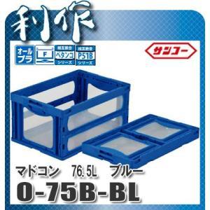 【サンコー】折りたたみコンテナ マドコン《O-75B-BL(ブルー)/559070》76.5L|doguya-risaku