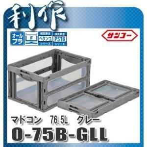 【サンコー】折りたたみコンテナ マドコン《O-75B-GLL(グレー)/559070》76.5L|doguya-risaku