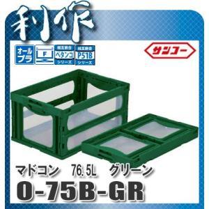 【サンコー】折りたたみコンテナ マドコン《O-75B-GR(グリーン)/559070》76.5L|doguya-risaku