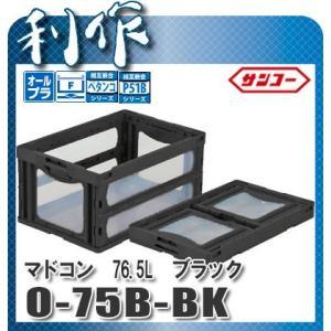 【サンコー】折りたたみコンテナ マドコン《O-75B-BK(ブラック)/559070》76.5L|doguya-risaku
