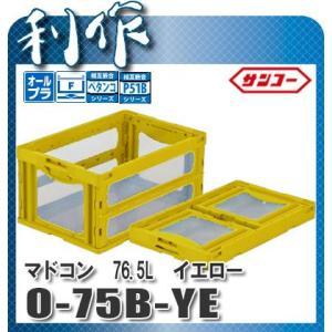 【サンコー】折りたたみコンテナ マドコン《O-75B-YE(イエロー)/559070》76.5L|doguya-risaku