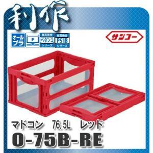 【サンコー】折りたたみコンテナ マドコン《O-75B-RE(レッド)/559070》76.5L|doguya-risaku