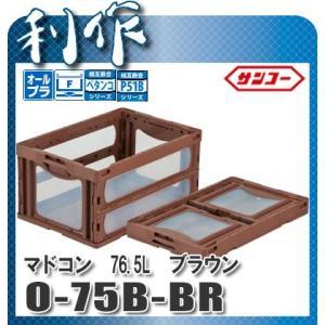 【サンコー】折りたたみコンテナ マドコン《O-75B-BR(ブラウン)/559070》76.5L|doguya-risaku