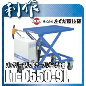 【をくだ屋技研】 バッテリー式 リフトテーブルキャデ 《 LT-D550-9L 》 |doguya-risaku